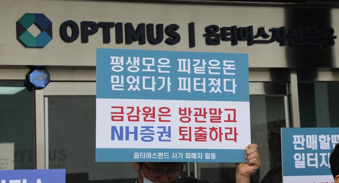 라임→옵티머스 사태까지‥금융당국 전문사모운용사 '현미경' 검사